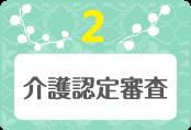 2.介護認定審査